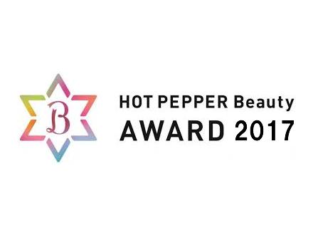 ホットペッパービューティーアワード2017結果発表