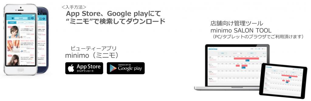 minimo(ミニモ)のご紹介-8