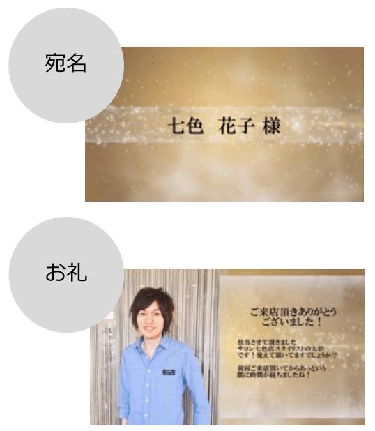 新規再来率UPやブランディングに最適な動画サービス【七色arrow】-7