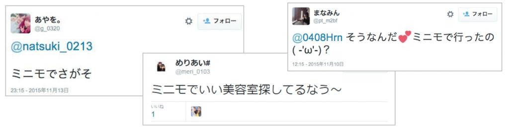 minimo(ミニモ)のご紹介-5