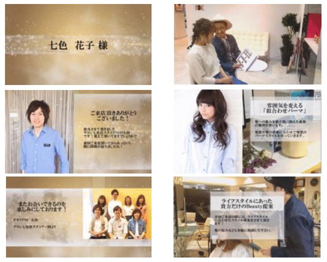 新規再来率UPやブランディングに最適な動画サービス【七色arrow】-3