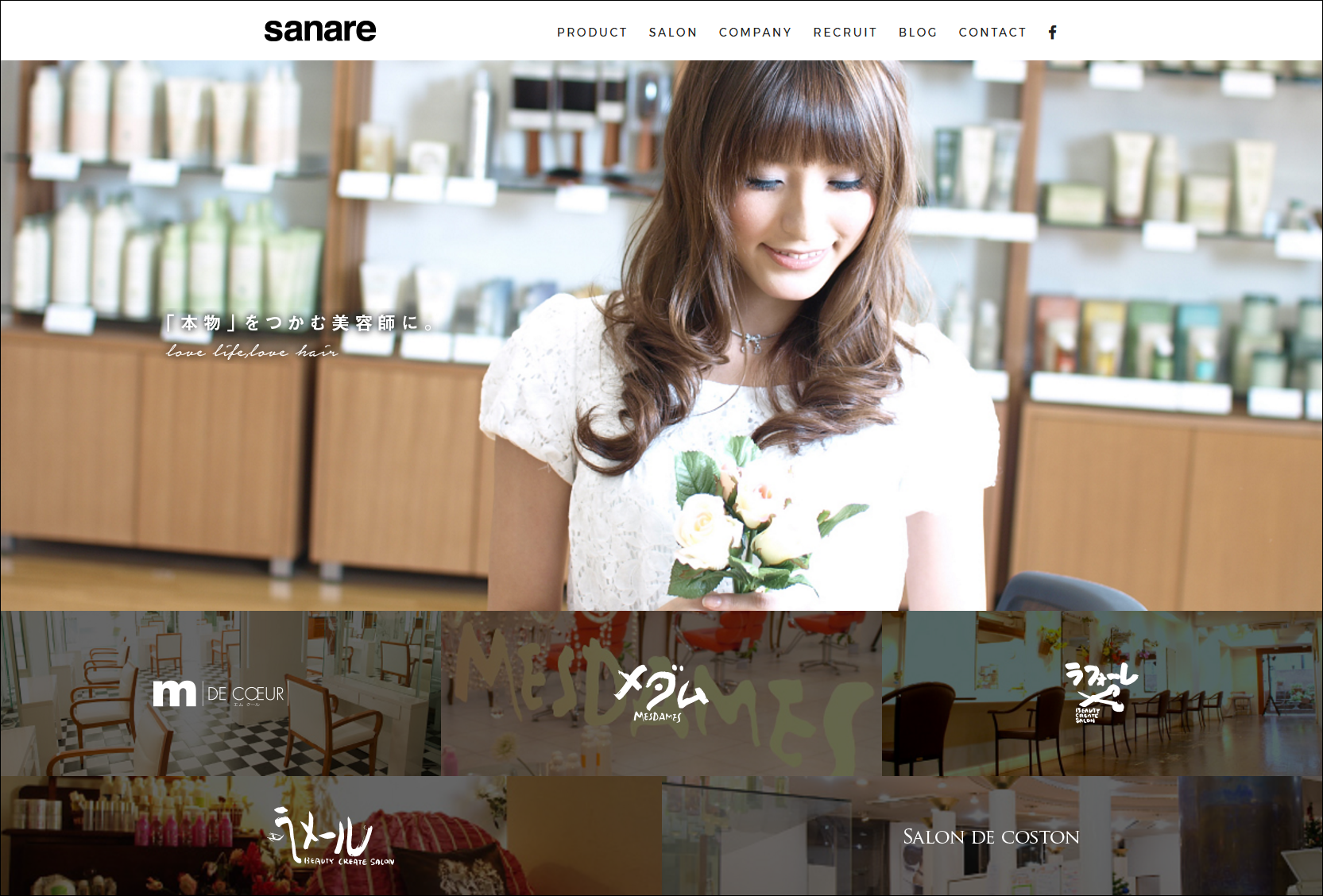 ホームページ制作実績『美容室運営・美容用品通販会社』【株式会社サナレ】様