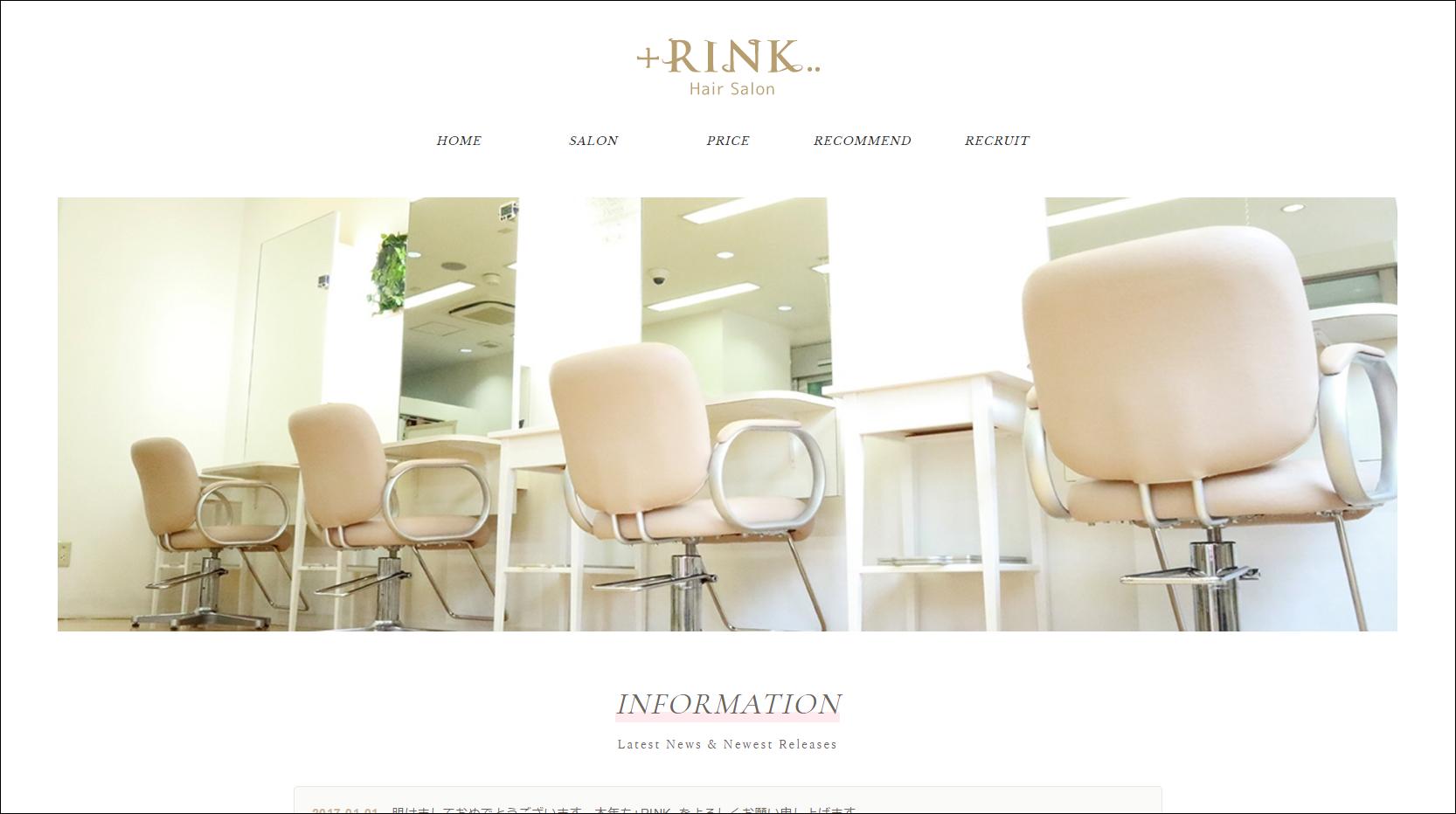 ホームページ制作実績『美容室・美容院』【+RINK..(プラスリンク)】様