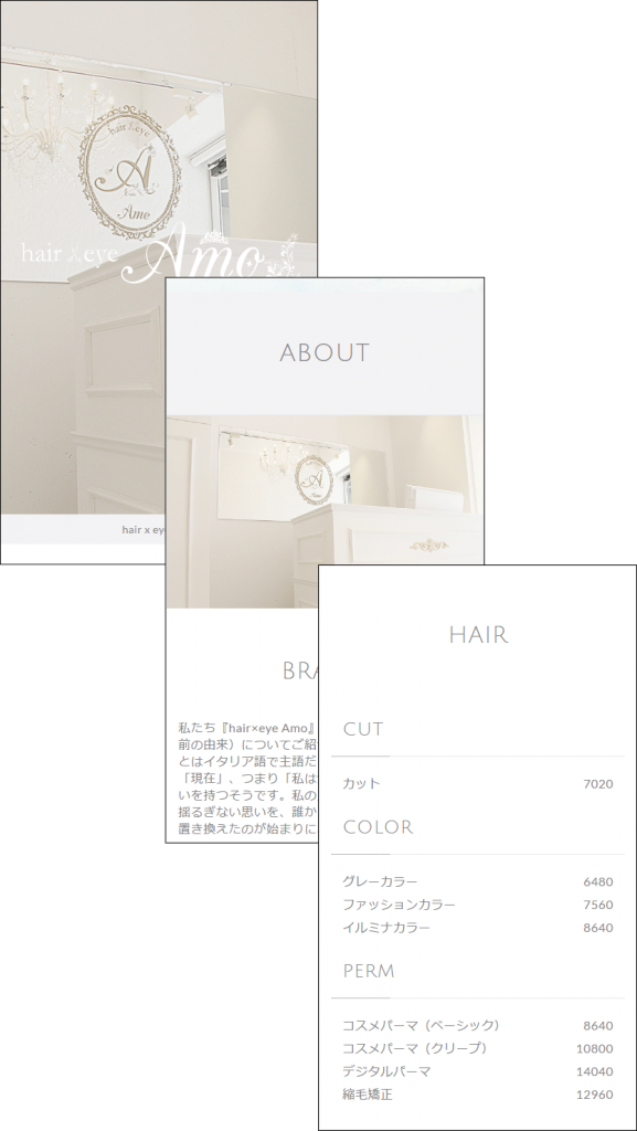 ホームページ制作実績『美容室・美容院』【hair×eye Amo(アーモ)】様_スマホ対応