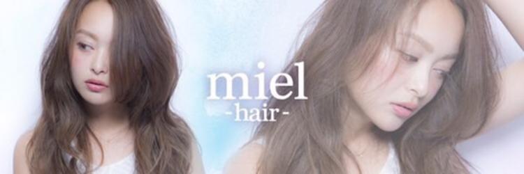ホットペッパービューティーアワード2017結果発表『ベストサロン部門』miel hair【ミエル ヘア】新宿店