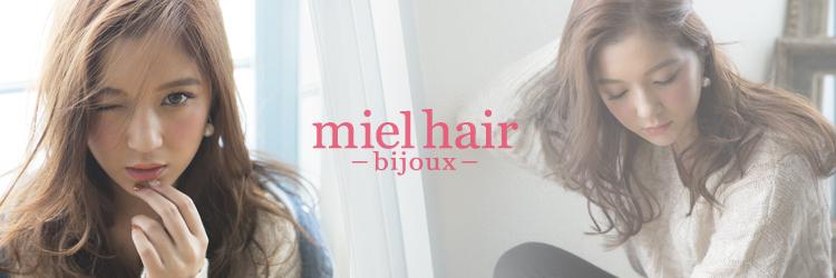 miel hair bijoux【ミエルヘアービジュー】