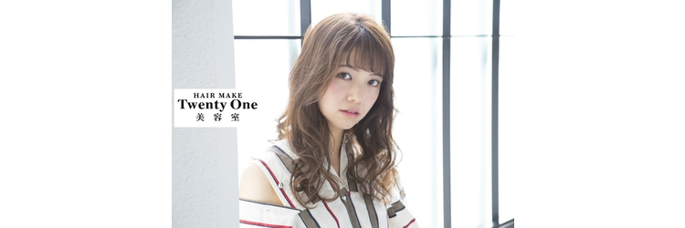 HAIR MAKE Twenty One【トゥエンティワン】 エミオ東久留米店