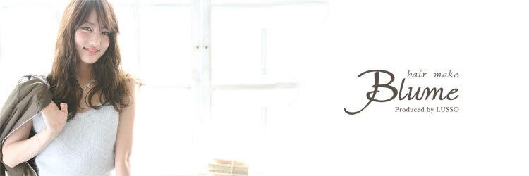 Blume DECORA【ブルーム デコラ】
