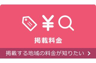 【ホットペッパービューティーの掲載料金って…?】気になるQ&A!!