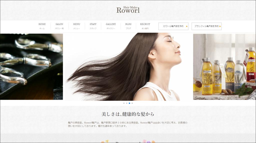 ホームページ制作実績『美容室・美容院』【Hair Make Roworl(ヘアメイクロワール)】様