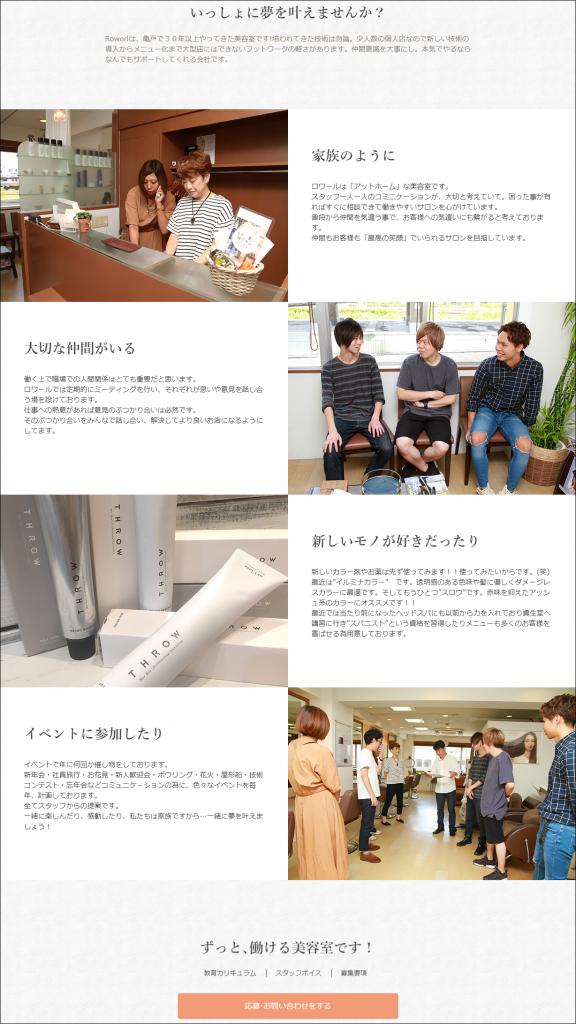 亀戸の美容室ロワールトップページ6