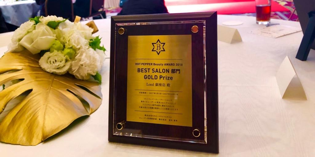 ホットペッパービューティーアワード2018GOLD Prize(全国1位)Lond(ロンド)