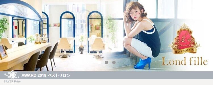Lond fille 銀座店【ロンド フィーユ】