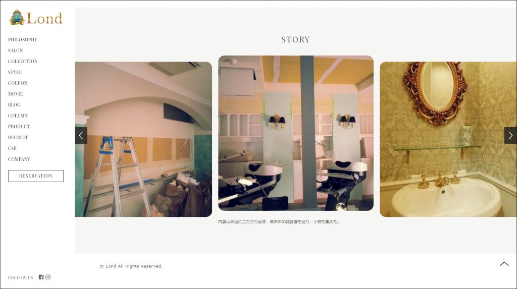 『美容室・美容院』【Lond(ロンド)】コンセプト
