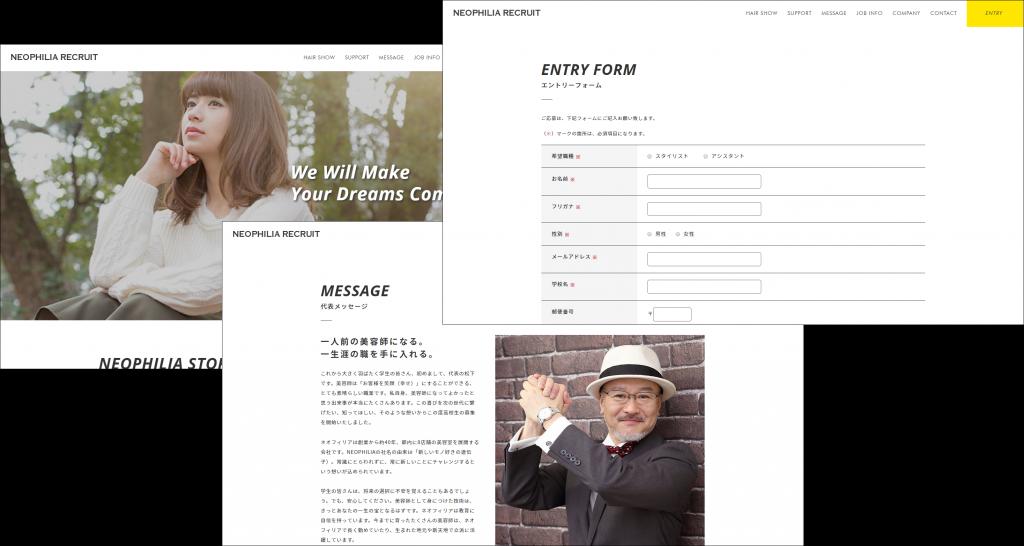 ホームページ制作実績『美容室』【NEOPHILIA(ネオフィリア)】様リクルートページ