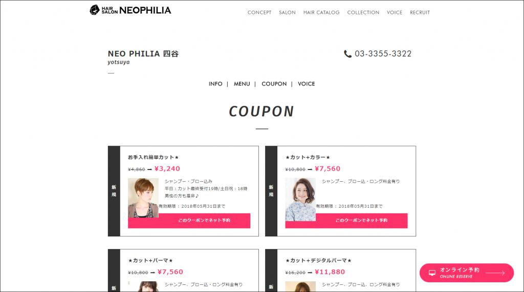 ージ制作実績『美容室』【NEOPHILIA(ネオフィリア)】様サロン詳細クーポンページ