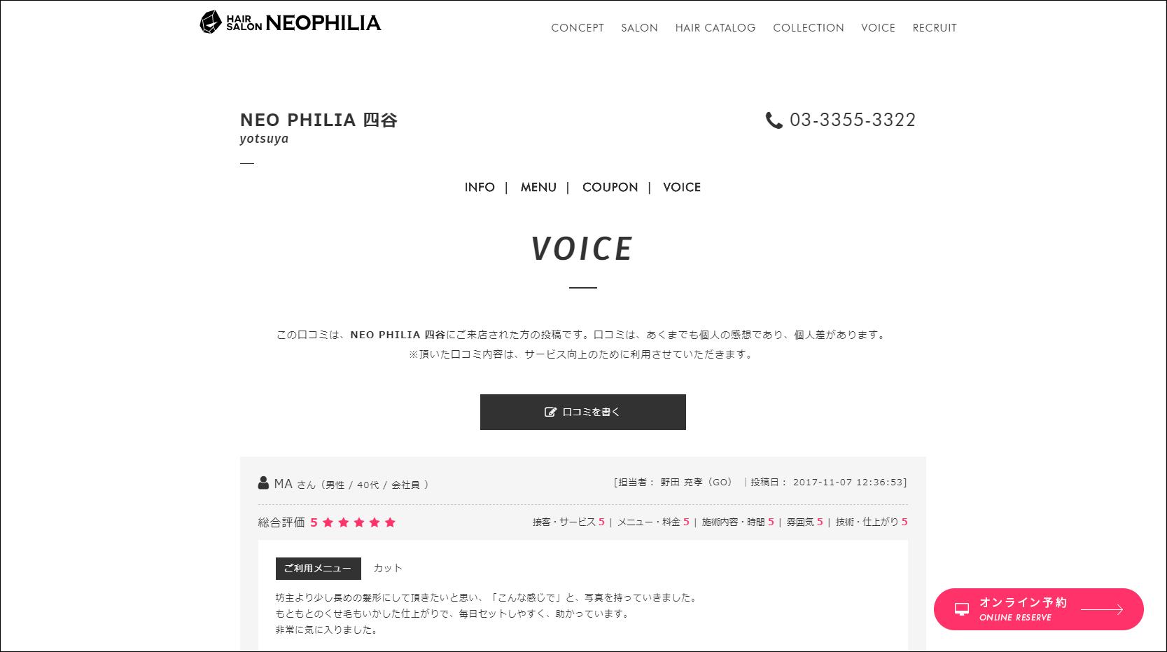 ホームページ制作実績『美容室』【NEOPHILIA(ネオフィリア)】様サロン詳細口コミページ
