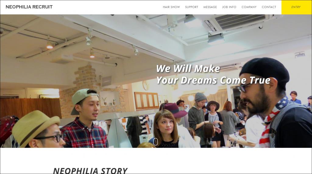 ホームページ制作実績『美容室』【NEOPHILIA(ネオフィリア)】様リクルートトップページ