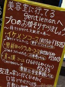 美容室・美容院のナイス看板シリーズ!!gentleman
