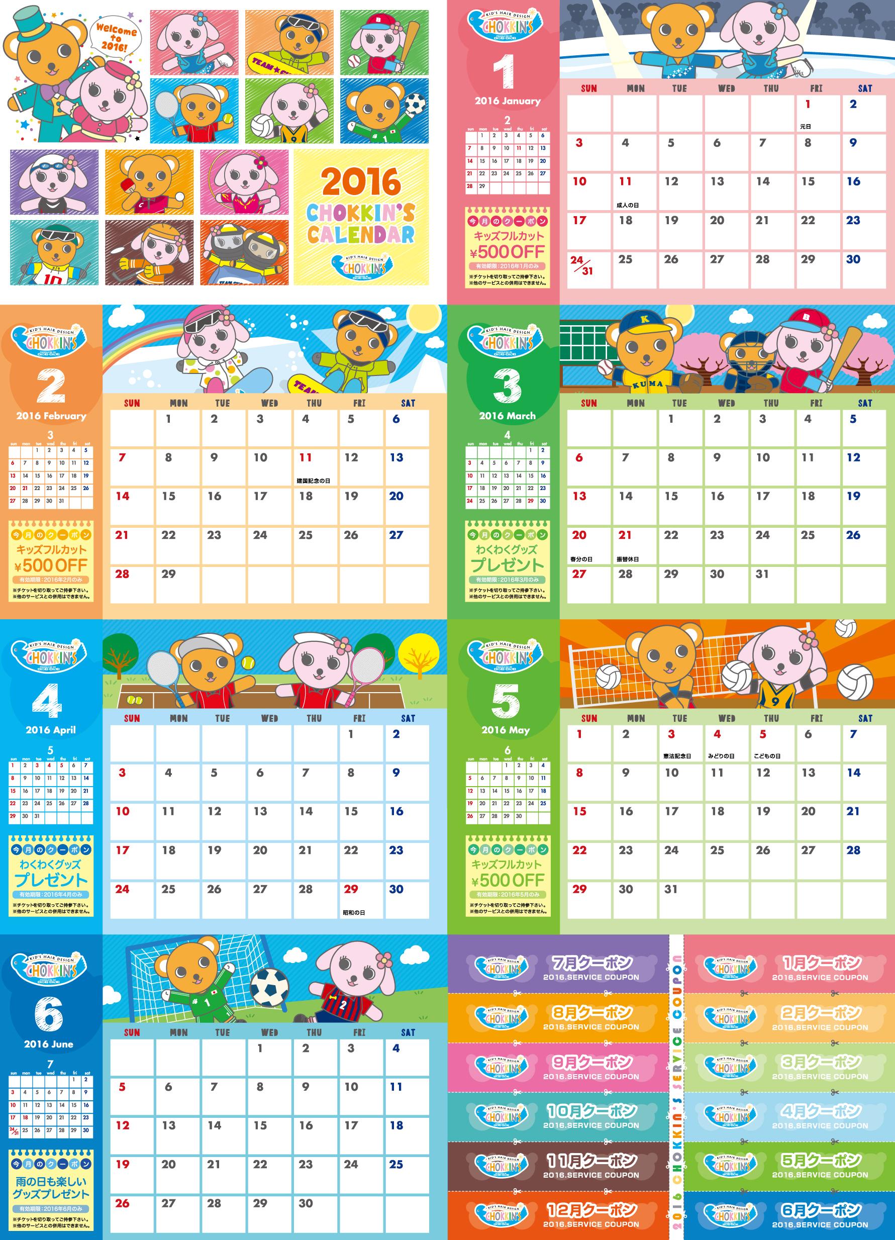 チョッキンズカレンダー