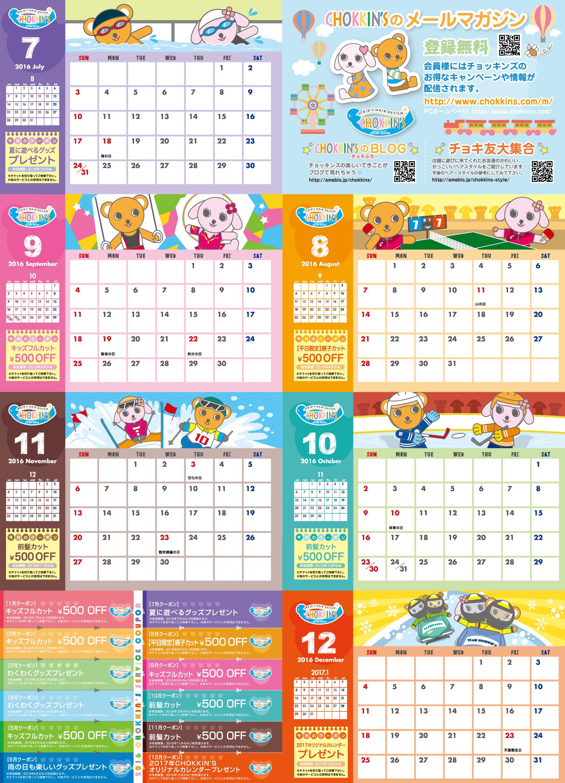 チョッキンズカレンダー-2