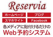 リザービア、WEB予約