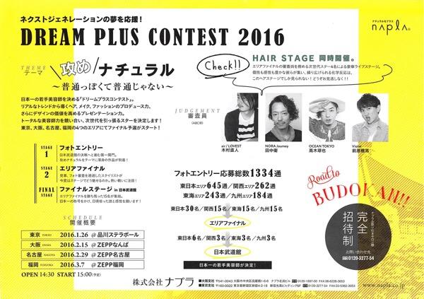【NAPLA DREAM PLUS 2016 (ナプラドリームプラス2016)】開催