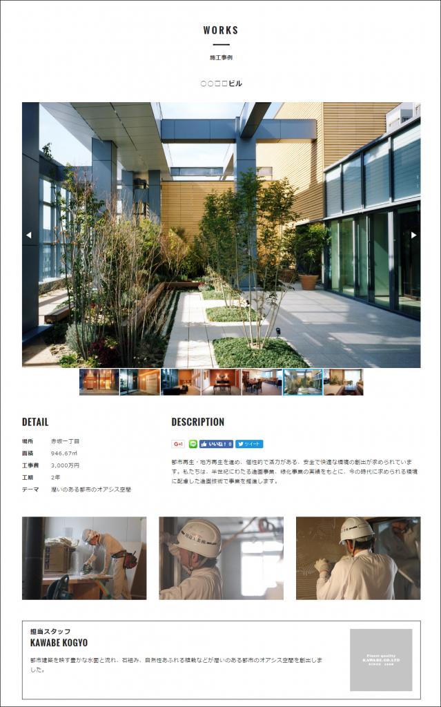 川辺工業、施工事例詳細ページ