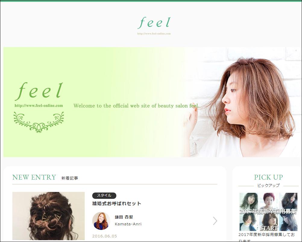 feelブログ