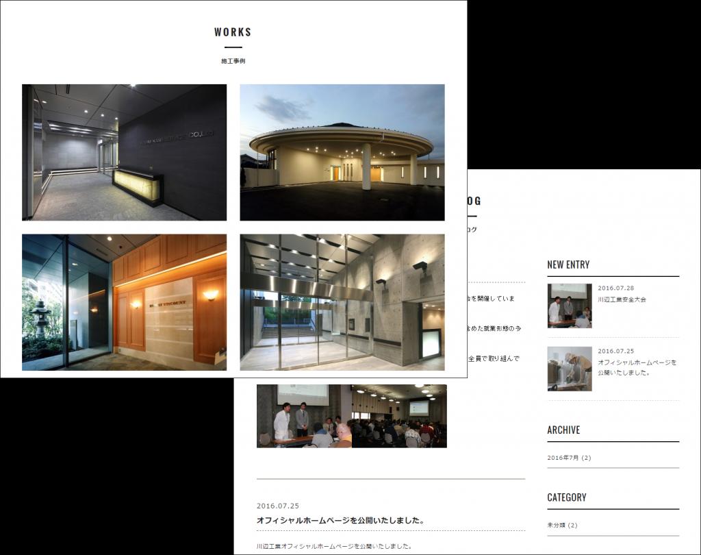 川辺工業、施工事例・ブログページ