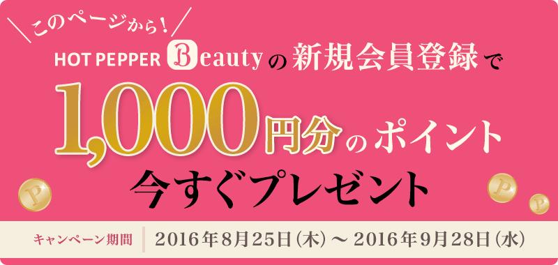【1,000ポイント】新規会員登録でポイントプレゼントキャンペーン