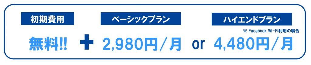 ギガらくWi-Fi導入費用
