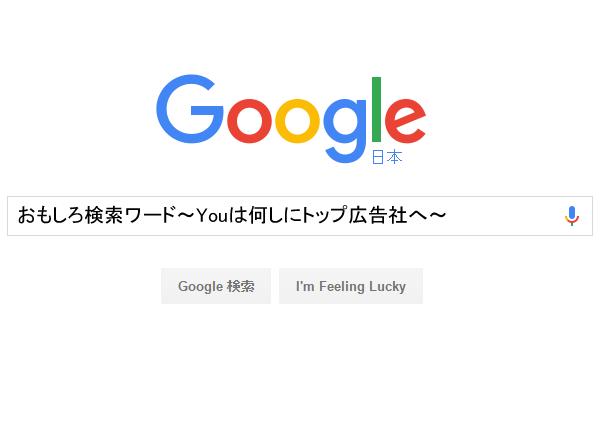 おもしろ検索ワード~Youは何しにトップ広告社へ~