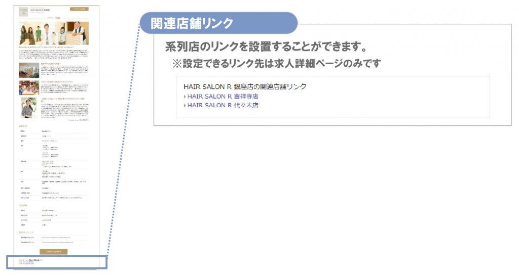 ホットペッパービューティー自社求人ページ作成機能9