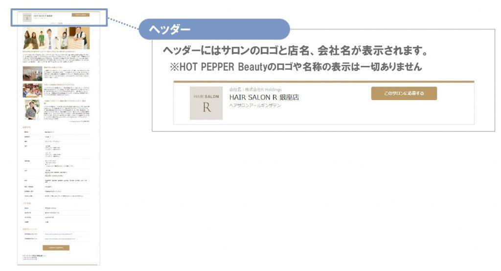 ホットペッパービューティー自社求人ページ作成機能2