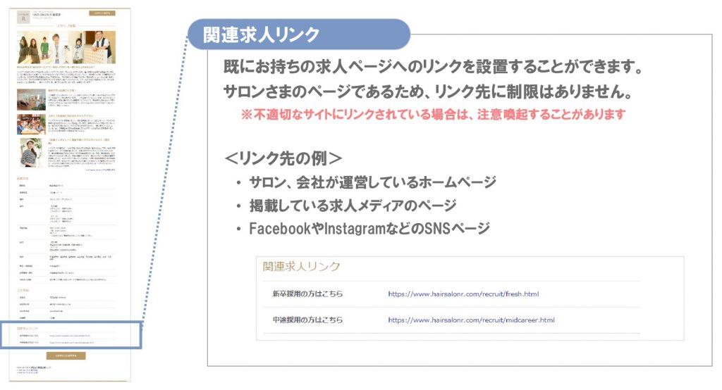 ホットペッパービューティー自社求人ページ作成機能8