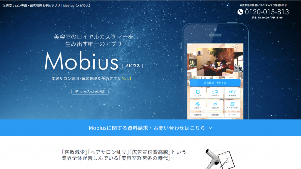 mobius(メビウス)