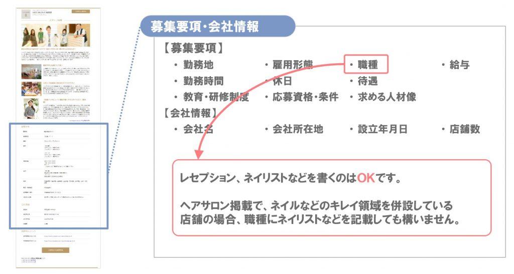 ホットペッパービューティー自社求人ページ作成機能6