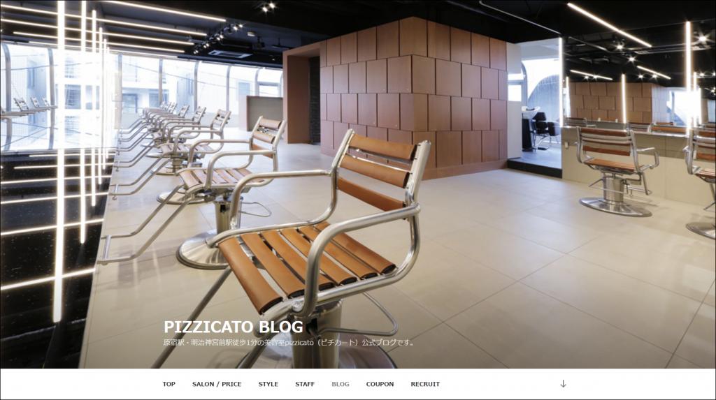 原宿 美容室・美容院pizzicato(ピチカート)ブログ