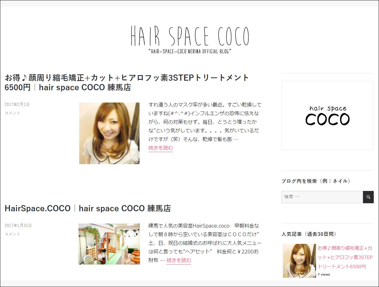ホームページ制作実績『美容室・美容院』【hair space COCO(ヘアスペースココ)】様 ブログ