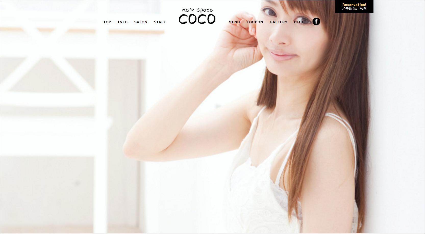 ホームページ制作実績『美容室・美容院』【hair space COCO(ヘアスペースココ)】様