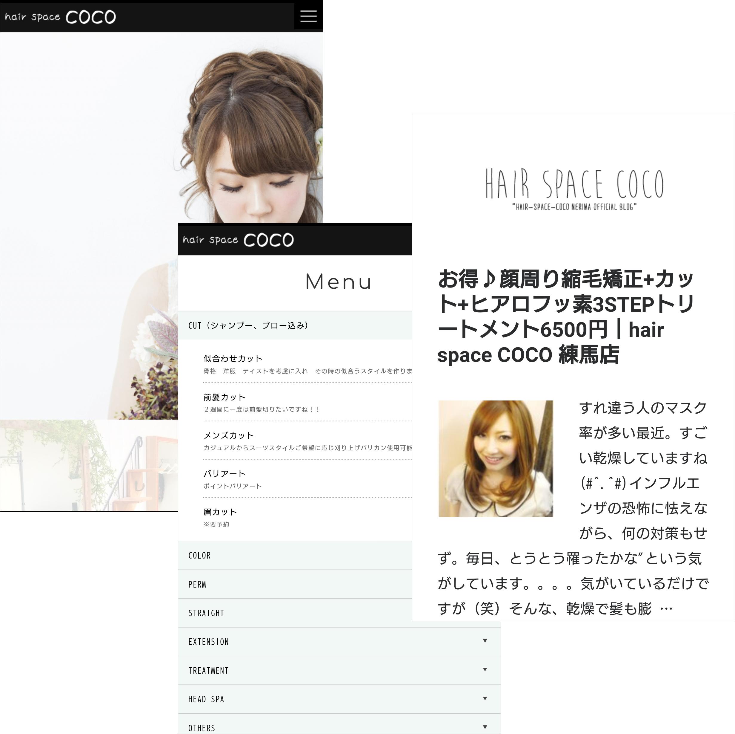 ホームページ制作実績『美容室・美容院』【hair space COCO(ヘアスペースココ)】様-3