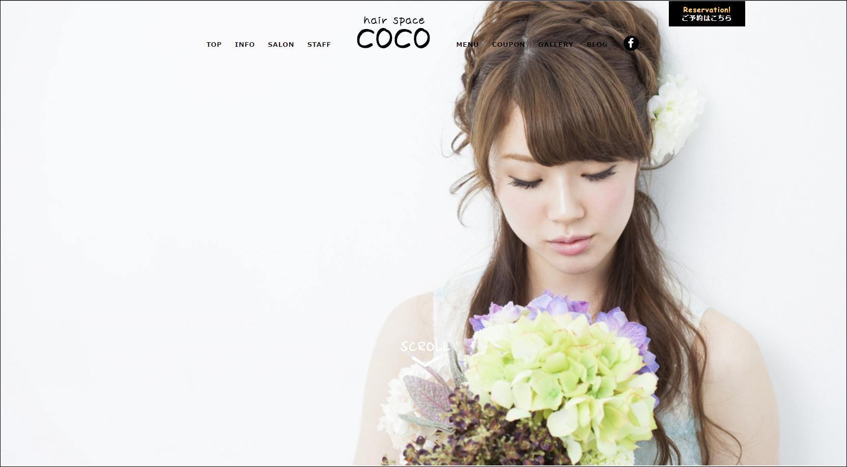 ホームページ制作実績『美容室・美容院』【hair space COCO(ヘアスペースココ)】様-2