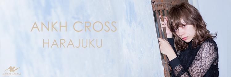 ホットペッパービューティーアワード2017結果発表『ベストサロン部門』ANKH CROSS【アンク・クロス】原宿店