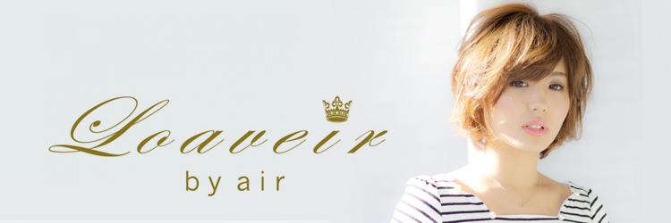 Loaveir by air 【ロアヴェール バイ アイル】
