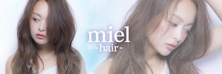 miel hair【ミエル ヘア】新宿店