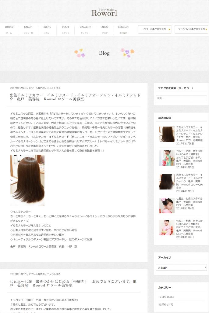 亀戸の美容室ロワールトップページ4