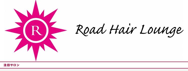 Road Hair Lounge池袋【ロードヘアーラウンジ】