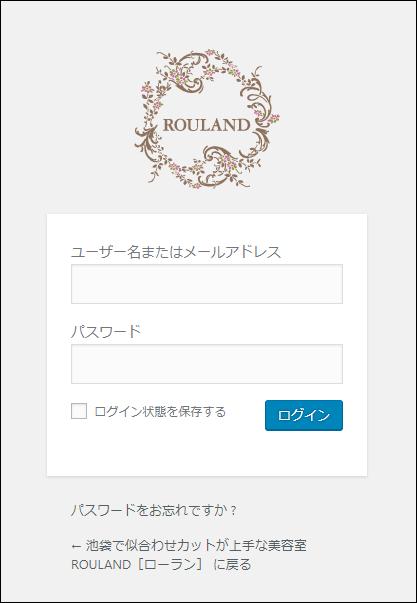 『美容室・美容院』【ROULAND(ローラン)】ログイン画面