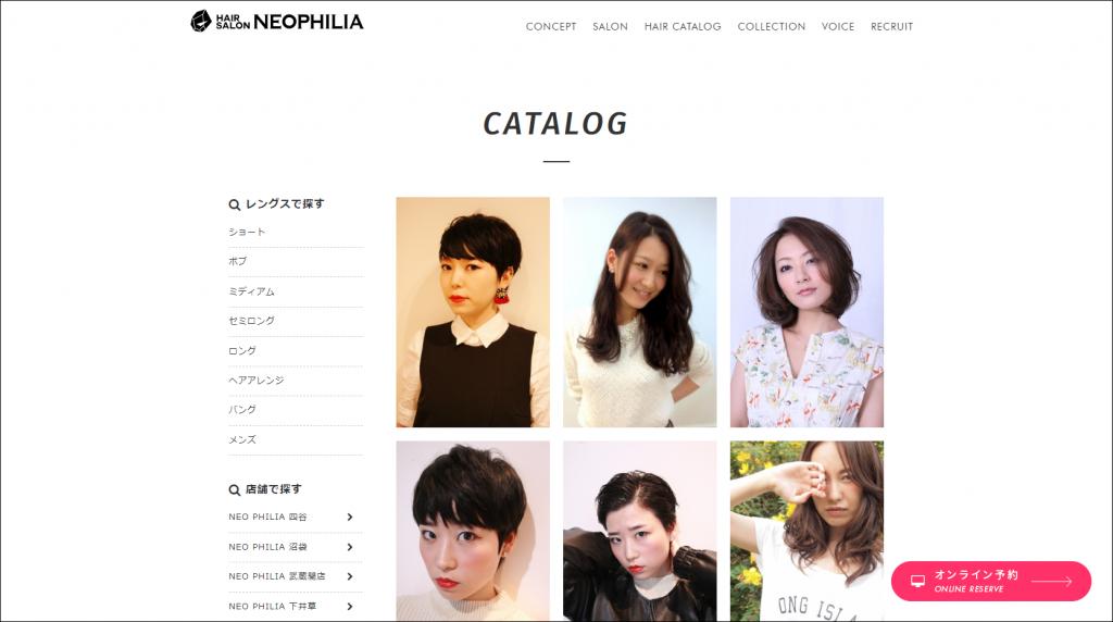 ホームページ制作実績『美容室』【NEOPHILIA(ネオフィリア)】様ヘアカタログページ